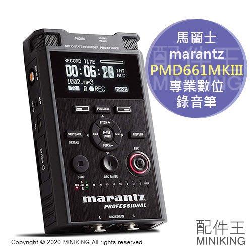日本代購 空運 marantz 馬蘭士 PMD661MKIII 專業 數位 錄音筆 錄音機 高音質 對話 會議 記錄