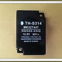 【帝益汽材】中華 三菱 堅達 1996~2006年 閃光器 閃爍器 繼電器《另有賣前輪後擋泥板、小燈、方向燈、車門膠條》
