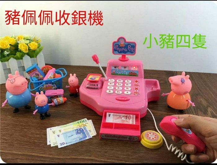 Peppa pig 粉紅豬小妹 兒童快樂遊戲園 朱佩佩收銀機 小豬4隻 (特價中) 買2盒送貼紙