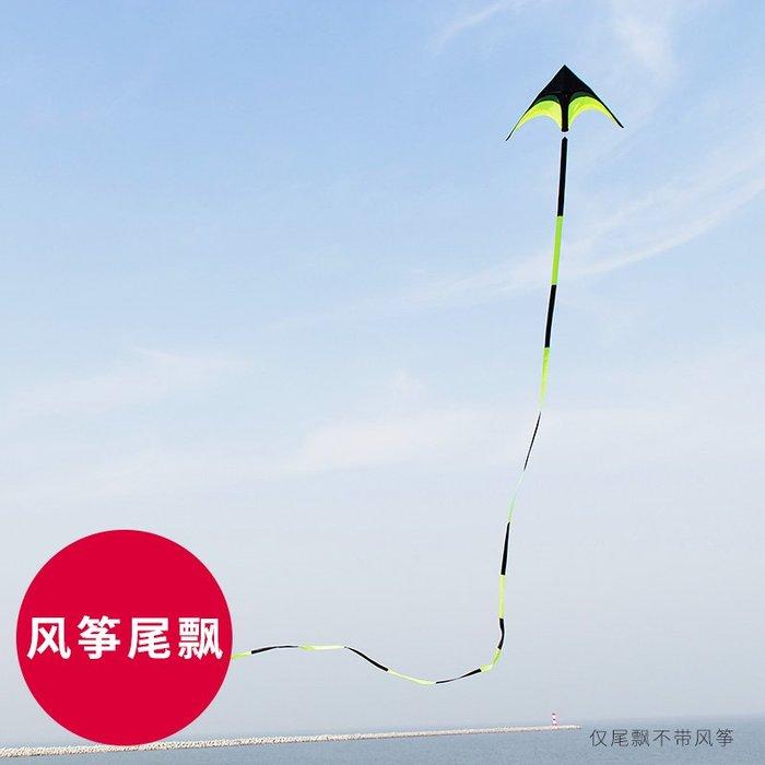 奇奇店-風箏尾飄 配件 大型長尾巴 濰坊新款飄帶 10米 30米#美觀設計 #到手即飛 #微風好飛