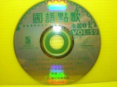 【【博流挖寶館】】  光碟VCD 國語點歌卡拉OK 余天 榕樹下 永恆的回憶 又是黃昏 城鄉唱片