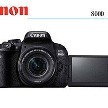 《視冠 高雄》分期免運 Canon EOS 800D 18-55mm kit組 單眼 公司貨 國旅卡 非80D