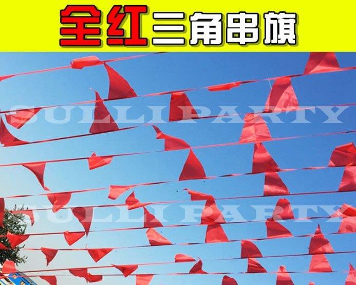 雪莉派對~紅色三角旗 場地佈置 會場佈置 露營佈置 運動會佈置 彩旗 全紅三角旗 三角布旗 警示旗 活動佈置