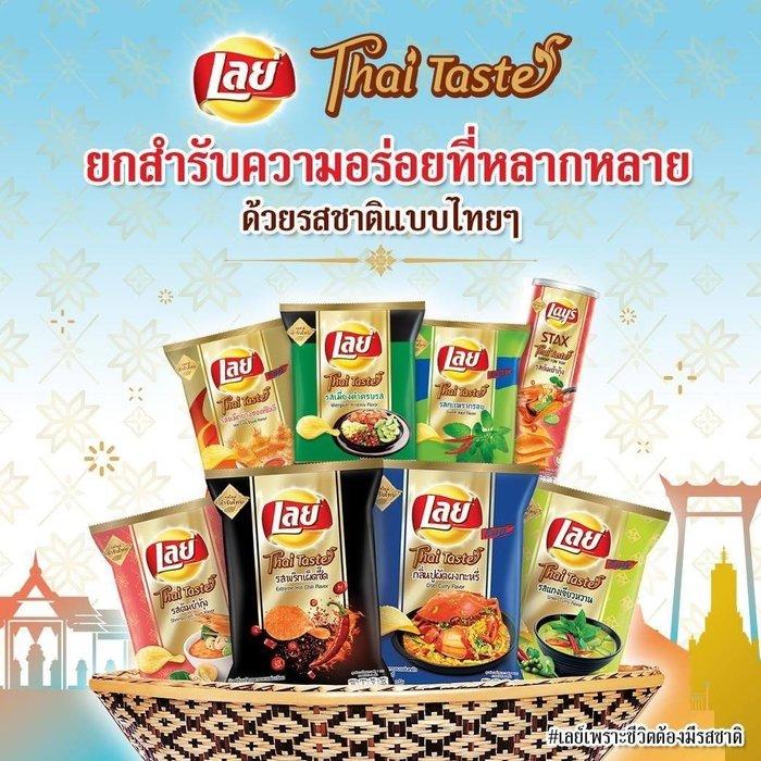 泰國 lays 樂事 泰國限定 鹹蛋 咖喱螃蟹 酸辣蝦 洋芋片 lay