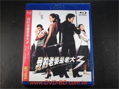 [藍光BD] - 我的老婆是老大3 My Wife is a Gangster 3 ( 台灣正版 )