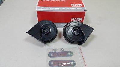 BENZ W124 W210 W123 汽車喇叭組 高低音喇叭組 蝸牛喇叭 (叭叭聲) FIAMM製 AM80S