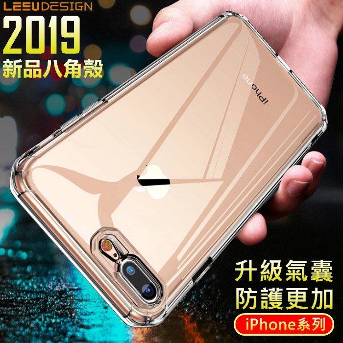 【台灣現貨】iPhone 7 8plus Xs Xr Max八角殼 手機殼 保護殼 透明殼 邊軟殼 防摔殼 保護套