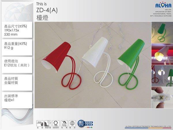 造型檯燈批發商【ZD-4-1~ZD-4-3】曲線家檯燈  簡單線條/流暢質感/桌燈/照明燈/台燈