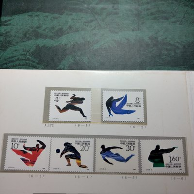 【大三元】大陸郵票-J172 -1990年北京第11屆亞洲運動會郵票-新票6全1套-原膠上品