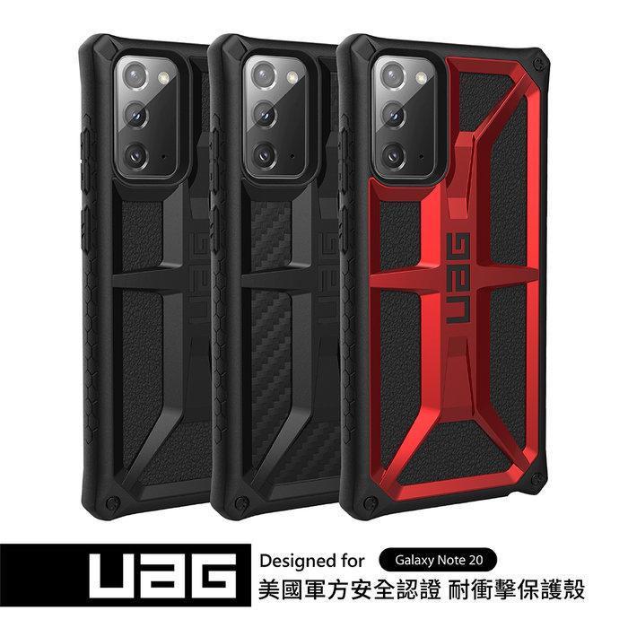UAG Galaxy Note 20/20 Ultra  頂級耐衝擊軍規保護殼 台灣公司貨