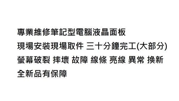 台北現場安裝快修((專業筆記型電腦面板維修)) ASUS華碩 S46 K46 14吋液晶面板破裂反白故障破裂壞換新現貨