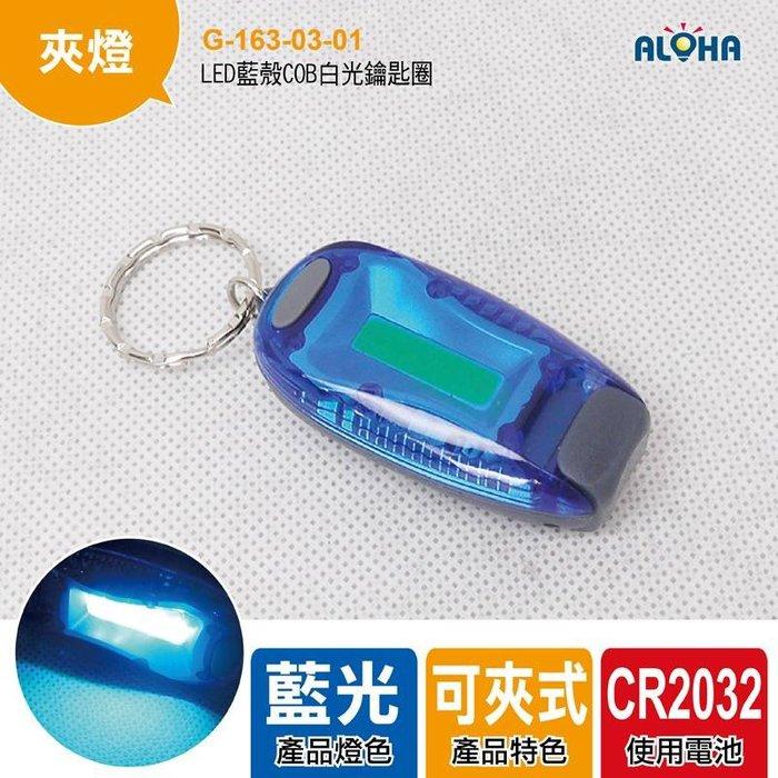 LED夾式鑰匙圈【G-163-03-01】LED藍殼COB白光鑰匙圈/裝飾燈/路跑/夜跑/臂章/營繩燈/自行車燈