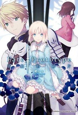 小菱影音書坊【人氣輕小說】《Fate/Prototype 蒼銀的碎片01-05》全新品