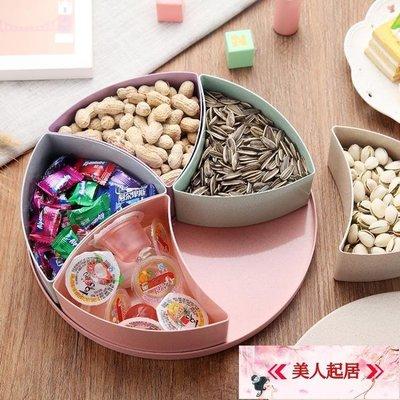 小麥秸稈果盤糖果盒分格帶蓋干果盤塑料【...