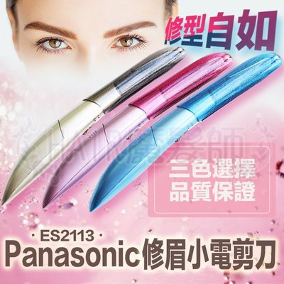 (免運特價) 國際牌Panasonic ES2113 修眉小電剪刀/修眉器*HAIR魔髮師*