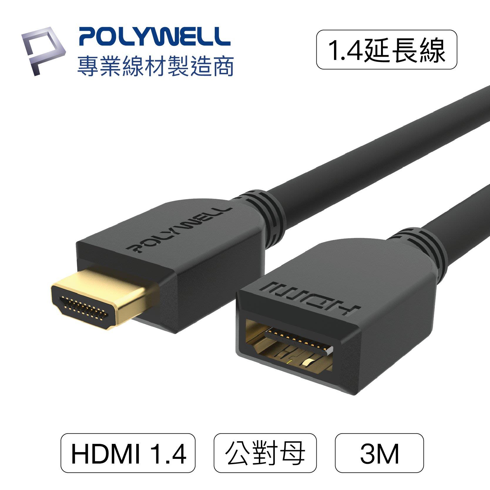 (現貨) 寶利威爾 HDMI延長線 1.4版 公對母 3米 4K 30Hz HDMI 工程線 POLYWELL