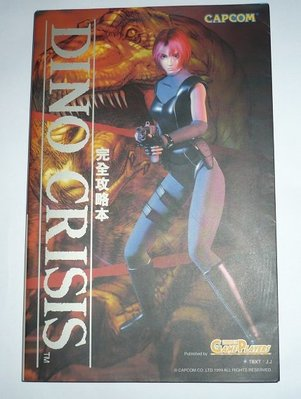 PS, DC Game - Dino Crisis 完全攻略本 (GAME PLAYERS 出版)