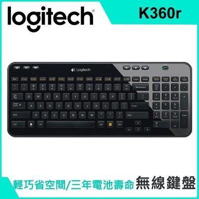 【前衛電腦】全新 羅技 K360r 無線鍵盤  超薄舒適 黑色  防波水設計 羅技鍵盤
