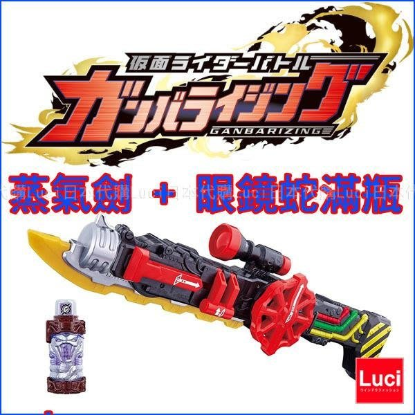 日版 假面騎士 build DX 蒸氣劍 + 眼鏡蛇滿瓶 Bandai LUCI日本代購