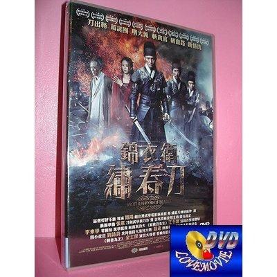 三區台灣正版【錦衣衛:繡春刀Brotherhood of Blades(2014)】DVD全新未拆《臥虎藏龍:張震》