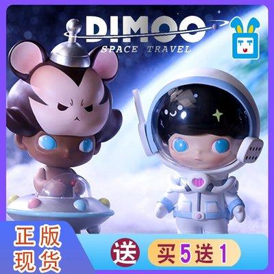 現貨正版盲盒泡泡瑪特 Dimoo太空旅行宇航員潮玩手辦擺件公仔