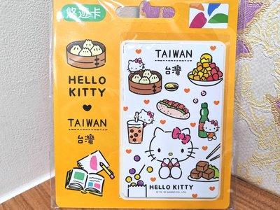 20小時出貨 Hello Kitty悠遊卡台灣美食橘 運費可合併捷運公車火車卡7-11全家OK萊爾富超商可支付KITTY