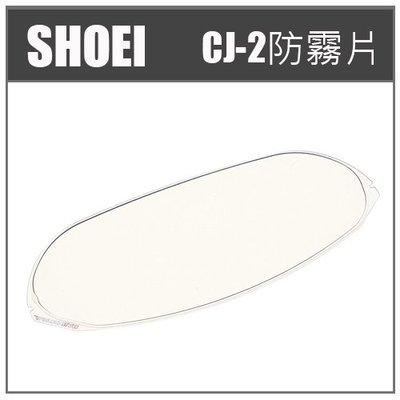 【現貨】原廠 SHOEI  CJ-2 PILNLOCK evo 防霧片 除霧片 J-FORCE4 J-CRUISE專用
