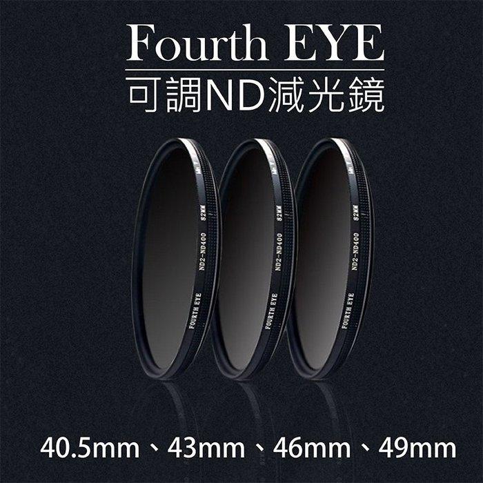 網~Fourth EYE 可調ND減光鏡 濾鏡 超薄鏡框ND2~ND400~40.5 43