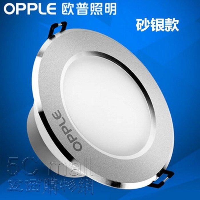 5Cgo【權宇】歐普照明3W=30W超柔和LED開孔7~9公分射燈天花燈崁燈鋁合金內含電源 另有5W 7W象牙漆白色含稅