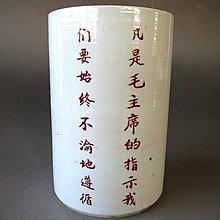【 金王記拍寶網 】J3198  早期文革老筆筒  毛澤東語錄  罕見稀少 一件