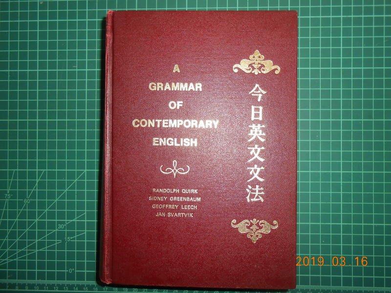 罕見收藏《A GRAMMER OF CONTMPORARY ENGLISH 今日英文文法 》文鶴【CS超聖文化2讚】