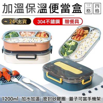 送餐具組【加溫保溫便當盒】餐盒 便當盒 保鮮盒 分隔便當盒 304不鏽鋼 加水保溫 1200ml便當盒【AB671】