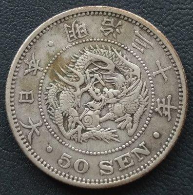 日本 龍銀  明治三十年  30年  五十錢   50錢   銀幣(80%)   2-77