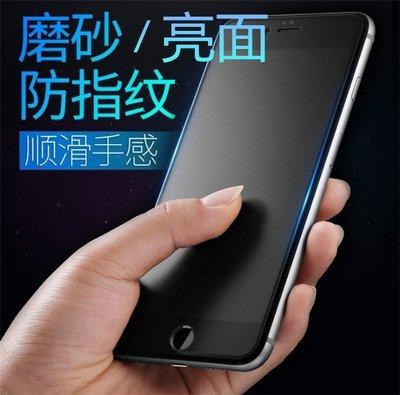 亮面 霧面 任選 磨砂滿版 iPhone X XR XS MAX I6 I7 I8 Plus 鋼化膜 保護貼 玻璃貼