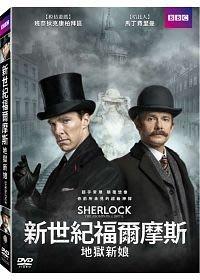 合友唱片 面交 自取 新世紀福爾摩斯:地獄新娘 DVD Sherlock: The Abominable Bride