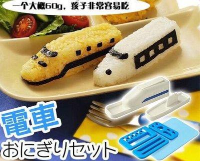 海馬寶寶 立體火車飯糰模具套裝組 火車模具米飯模具 便當工具 海苔壽司飯糰壓花造型模具組