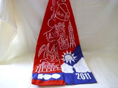 潮流圍巾 珍藏2011國旗 雙面圍巾 建國100年  舒適保暖有美感的 女款 是字櫃