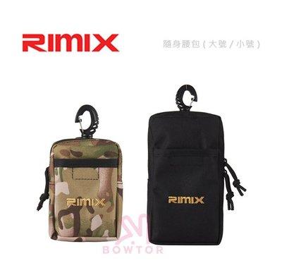 光華商場。包你個頭【RIMIX】戶外掛包 腰包 多功能配件包 (小尺寸)