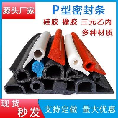 台灣--P型密封條止水膠條b型d型6字橡膠水閘門糧庫擋水皮條9字型橡膠條