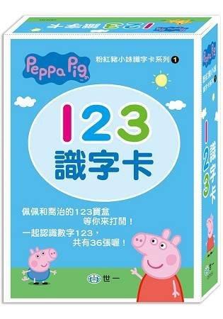 世一 Peppa Pig珮珮豬 佩佩豬 粉紅豬小妹123識字卡 C675151