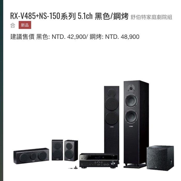 新竹竹北特約(鴻韻音響)YAMAHA RX-V485+NS-F150 +NS-P150+SW-050. 7件式家庭劇院