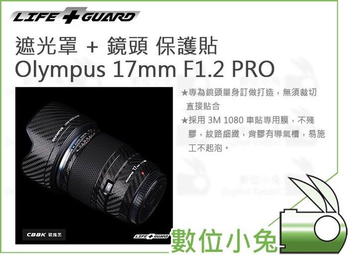 數位小兔【LIFE+GUARD Olympus 17mm F1.2 PRO 遮光罩 + 鏡頭 保護貼】包膜 貼膜 公司貨