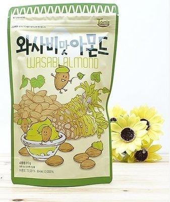 匯盈一館~韓國人氣熱賣零食超好吃的 Toms Gilim 芥末哇沙比杏仁果 210g韓國堅果~現貨喲