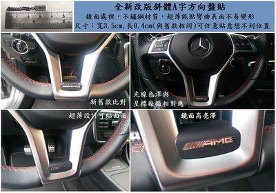 C117 X156 W176 W204 W212 W246 CLA GLA Benz 方向盤 AMG 鋁貼 中華 賓士