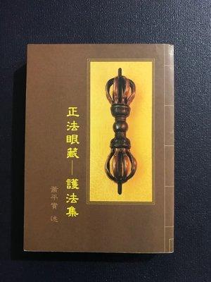 九禾二手書 正法眼藏-護法集/蕭平實述 201015