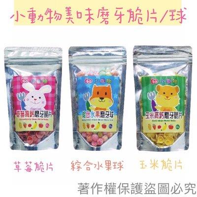【一條寵兒】小動物美味磨牙脆片/球 草莓脆皮/綜合水果球/玉米脆片 倉鼠零食 黃金鼠零食