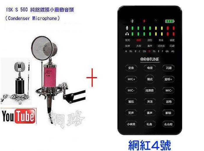 OROTUNE 網紅4號手機直播音效卡+ISK S500電容式麥克風+防噴網+桌面nb35支架