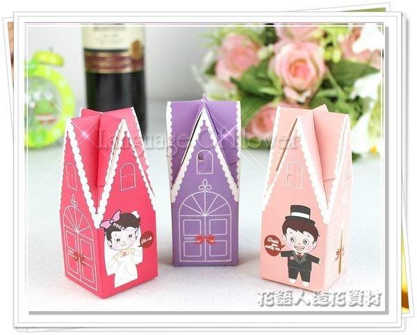◎花語人造花資材◎*愛的小屋喜糖盒*3色~禮品包裝盒~婚禮小物~.糖果盒