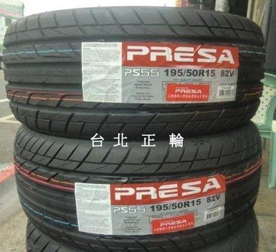 正新 PRESA PS55 215/45/17 特價 2750 HP5 AS1 T001 NT850 DZ102 DRB