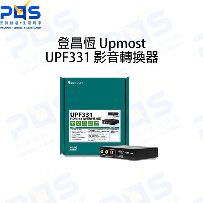 登昌恆 Upmost UPF331 影音轉換器 HDMI to AV 轉接器 音頻分離器 台南PQS